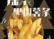 新 品 推 荐|摇滚黑椒薯条!一起摇摆!